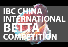IBC China International Betta Competition